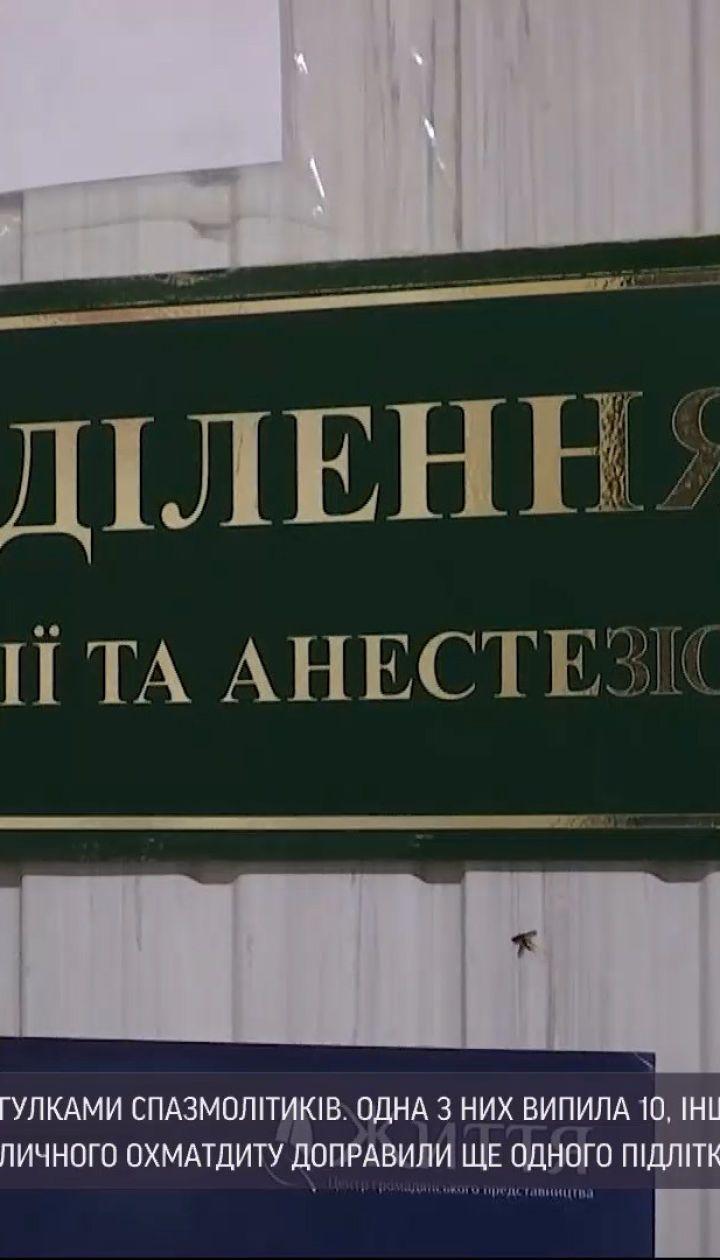 Новини України: що спонукає підлітків труїти себе пігулками