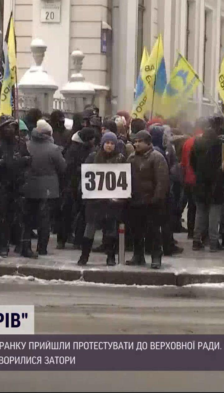 """Новости Украины: возле Верховной Рады протестуют """"евробляхеры"""""""