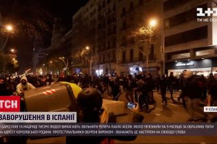 Новости мира: в Мадриде и Барселоне продолжаются протесты в поддержку рэпера Пабло Хаселя
