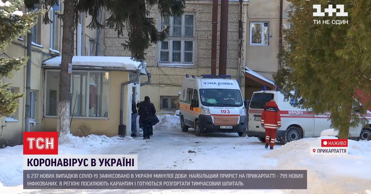 """На Прикарпатье разворачивают временный """"ковидный"""" госпиталь и уже отправляют больных во Львовскую область"""