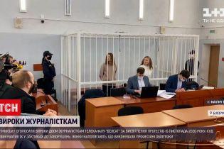 Новости мира: в Минске объявили приговоры двум журналисткам из-за репортажей в ноябре