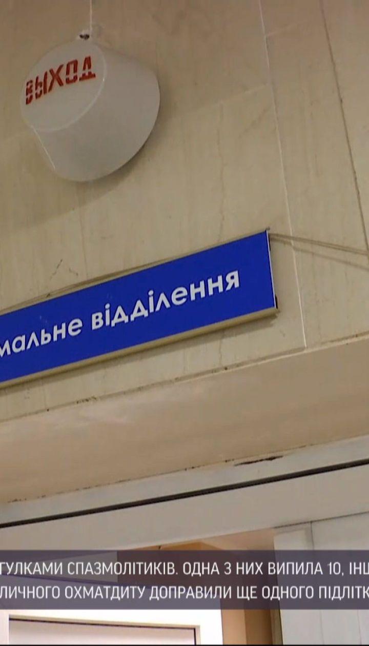 Новини України: двоє школярок з Умані та 15-річний киянин наковталися пігулок