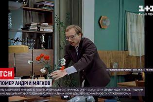 Новини світу: помер відомий актор радянського кіно Андрій М`ягков