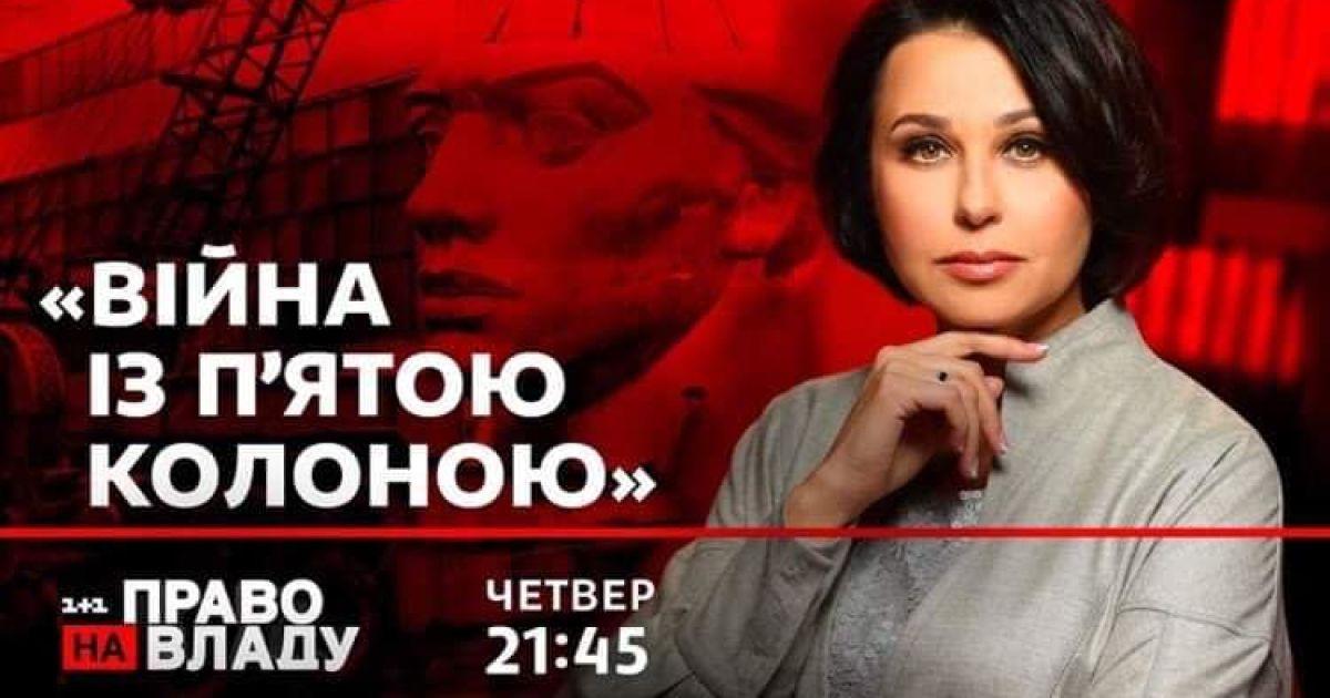 """Обострение на Донбассе и предстоящее заседание СНБО — темы сегодняшнего ток-шоу """"Право на владу"""""""