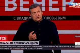 Новости мира: российскому пропагандисту Соловьеву запретили въезд в Латвию