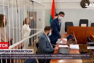 """Новости мира: в Минске журналисток телеканала """"Белсат"""" приговорили к двум годам тюрьмы"""