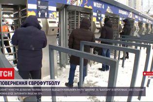 Новини України: футбольні стадіони дозволили займати на 50%, але УЄФА запровадила свої обмеження
