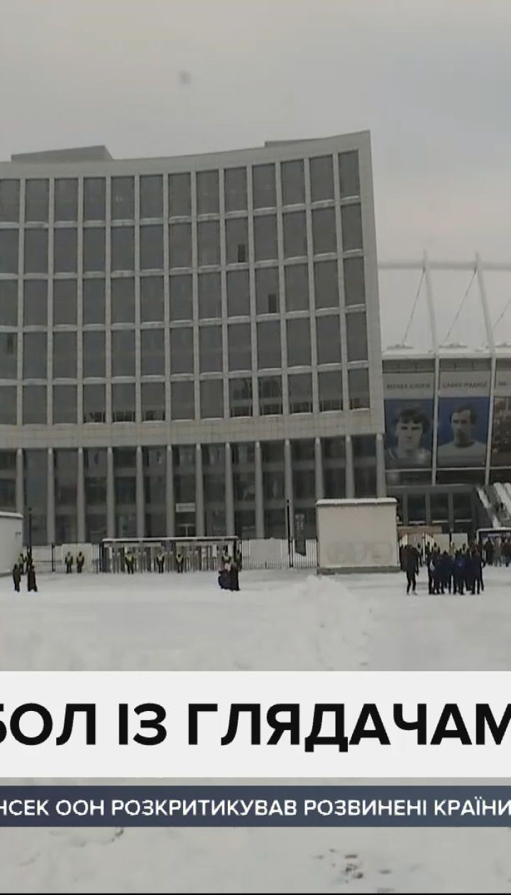 """Матч """"Динамо – Брюгге"""": українські вболівальники повернулися на футбольні стадіони"""