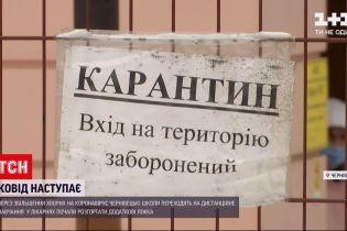 Новости Украины: в Черновцах из-за вспышки коронавируса школы переходят на дистанционное обучение