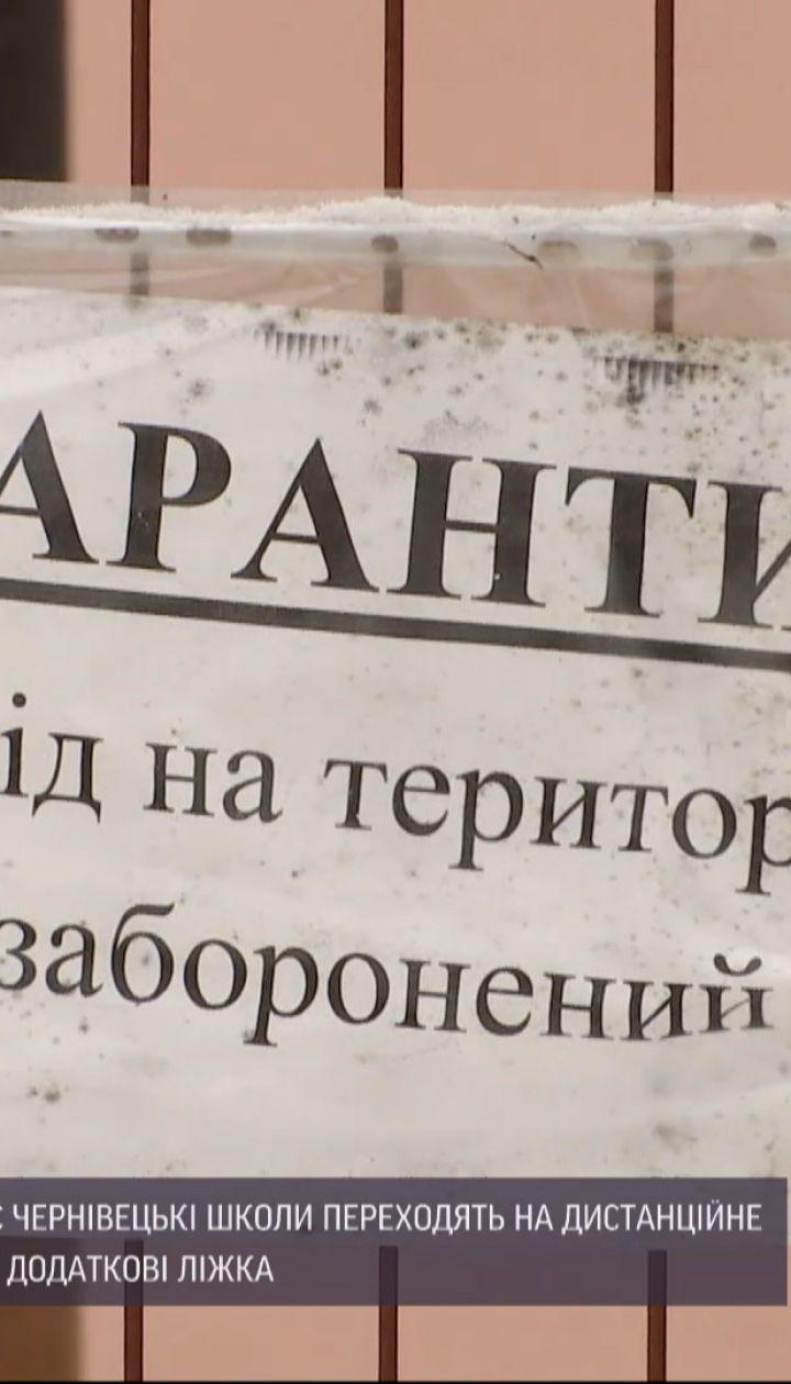 Новини України: у Чернівцях через спалах коронавірусу школи переходять на дистанційне навчання