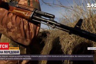 Новини України: на Приазов'ї українські військові зупинили диверсійну групу