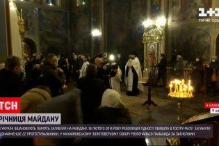 Новини України: в Михайлівському соборі провели панахиду за загиблими в Революції Гідності