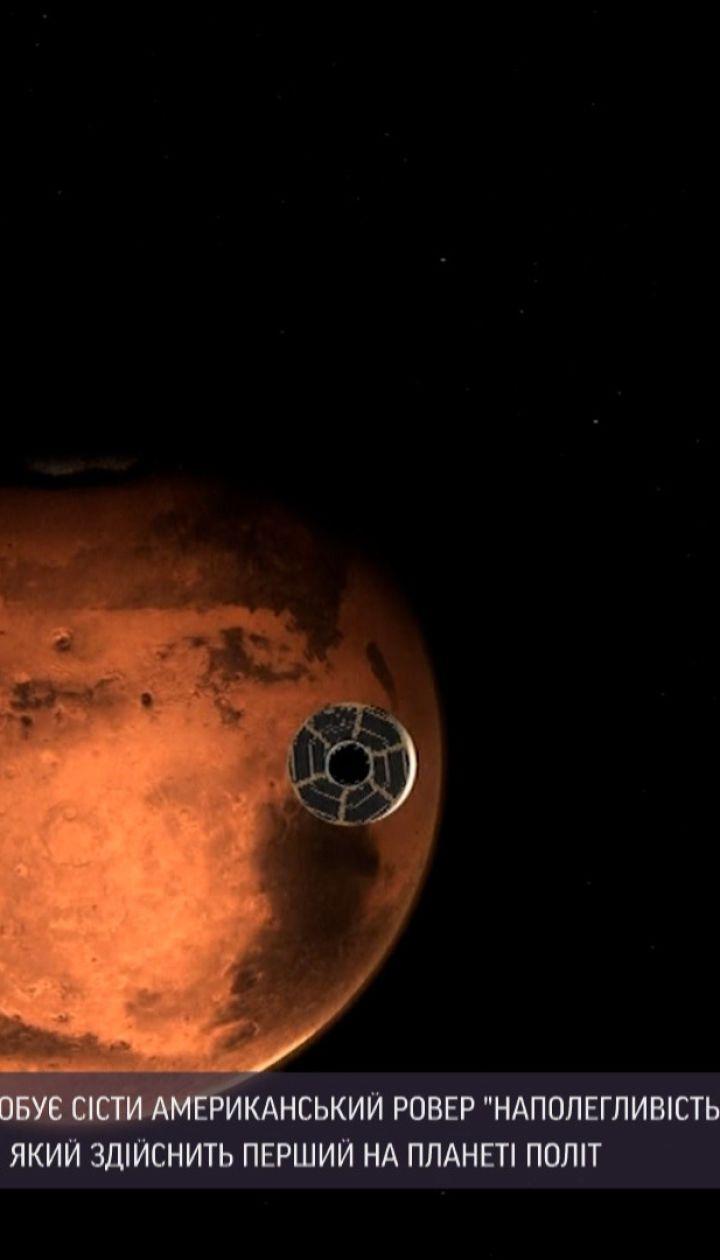 """Новини світу: американський марсохід """" Perseverance"""" готується до висадки на Марс"""