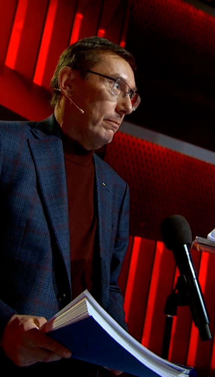Юрій Луценко розповів, коли відбудеться суд над винними у вбивствах Небесної сотні