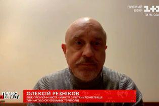 Резніков розповів, що Росія готувала провокацію з обміном полоненими