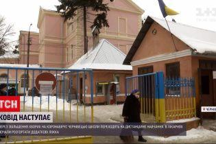 Новости Украины: черновицкие школы вернулись к дистанционному обучению из-за вспышки COVID-19