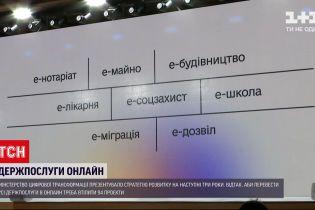Новини України: всі держпослуги можуть стати доступними в телефонах через три роки