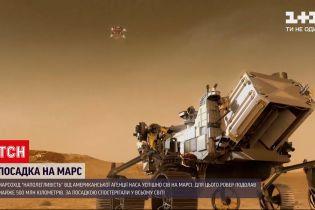 """Новости мира: марсоход """"Perseverance"""" успешно сел на Марсе"""