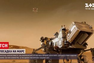 """Новини світу: марсохід """"Perseverance"""" успішно сів на Марсі"""