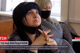 Новини України: в Херсоні за державну зраду судять викладачку