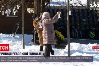 Новини України: у Києві продовжують вшановувати пам'ять загиблих на Майдані в 2014 році