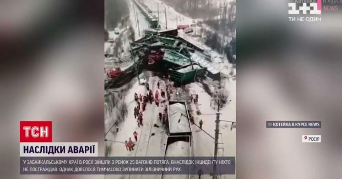 У російському Забайкаллі зійшли з рейок десятки вантажних вагонів