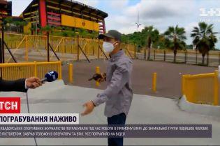 Новости мира: в Эквадоре спортивных журналистов ограбили во время прямого эфира