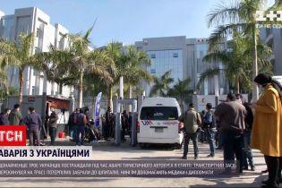 Новости мира: во время ДТП в Египте пострадали по меньшей мере трое украинцев