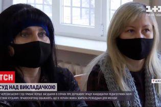 Новости Украины: в Херсоне судят преподавателя, которую обвинили в государственной измене