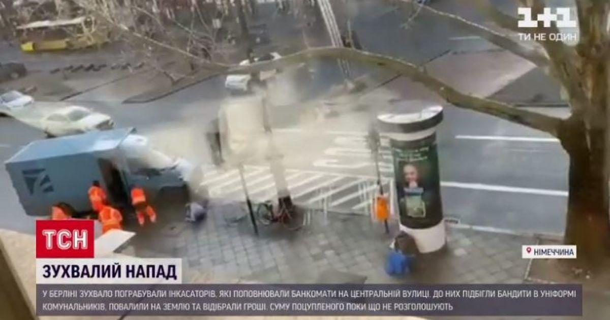 """У Берліні вдень посеред жвавої вулиці """"комунальники"""" обікрали інкасаторів"""