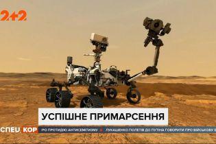 """Марсохід """"Наполегливість"""" розпочав свій довгий шлях на незвіданій планеті"""