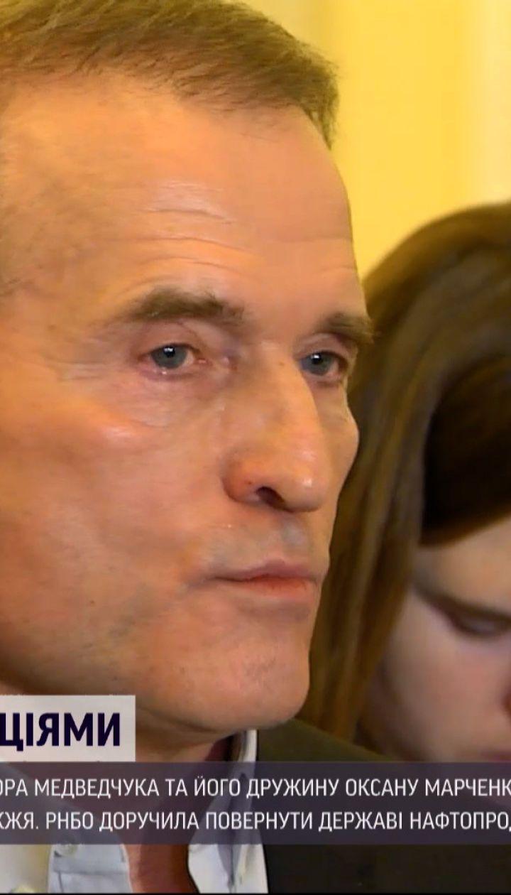 Новости Украины: СНБО ввел санкции против Медведчука и его жены Оксаны Марченко