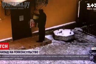 Новости мира: в Санкт-Петербурге ранили охранника Генерального консульства Украины