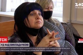 Новости Украины: в Херсоне состоялось первое судебное заседание над педагогичкой