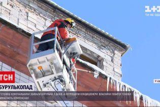 Новости Украины: в Киеве во время сбивания сосулек кровельщики повредили людям кондиционеры
