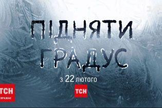 """Новини України: ТСН покаже спецпроєкт """"Підняти градус"""""""