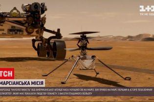 """Новости мира: марсоход """"Настойчивость"""" высадился на Красной планете и привез с собой вертолет"""