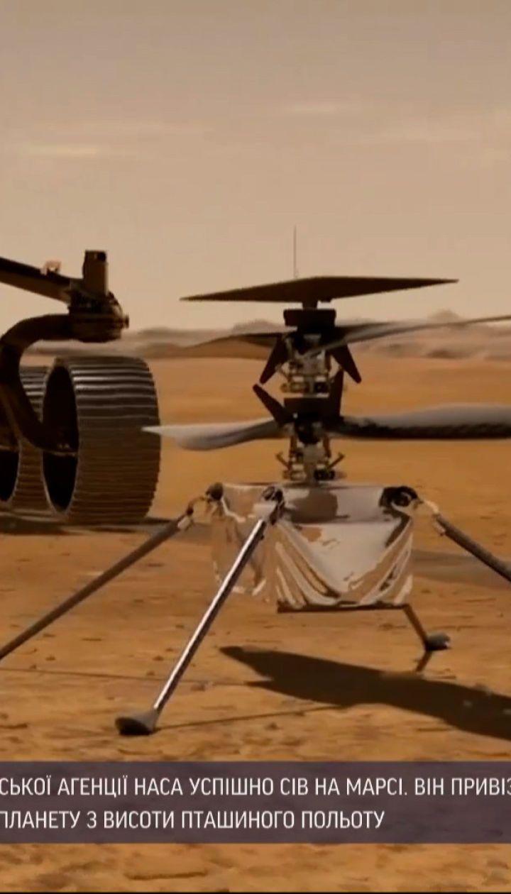 """Новини світу: марсохід """"Наполегливість"""" висадився на Червоній планеті і привіз з собою гелікоптер"""
