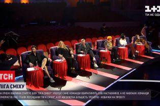 """Новости Украины: в 7 сезоне шоу """"Лига смеха"""" команды будут выбирать себе наставников, а не наоборот"""