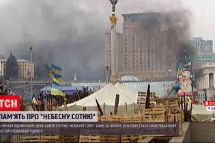 Новини України: 7 років тому був найкривавіший день в історії Революції Гідності