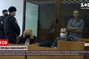 Новости мира: над Навальным состоялись два суда за один день