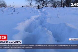 Новини України: 17-річний хлопець замерз на смерть дорогою додому