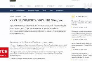 Новости Украины: Зеленский ввел в действие решение СНБО о введении санкций против Медведчука