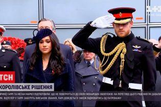 Новости мира: принц Гарри и Меган Маркл подтвердили, что не вернутся к монаршим обязанностям