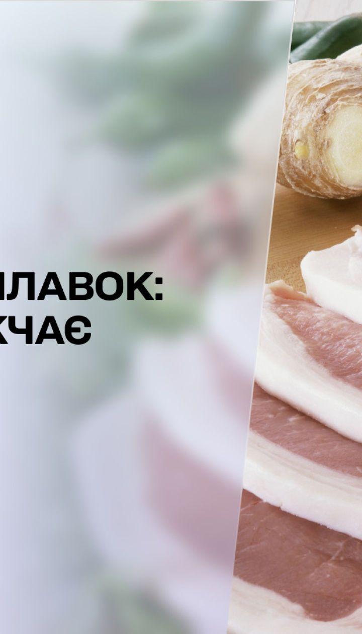 Новини тижня: хто в Україні встановлює ціну на сало та м'ясо