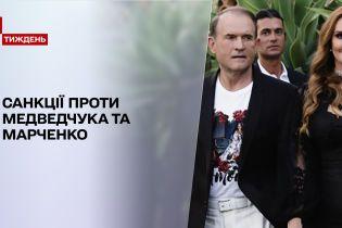 Новости недели: санкции СНБО против Медведчука и Марченко вступили в действие, их активы заблокированы