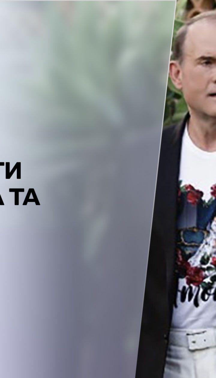 Новини тижня: санкції РНБО проти Медведчука та Марченко почали діяти, активи подружжя заблоковані
