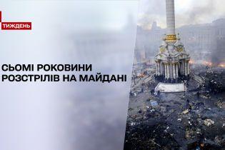 Новости недели: по всей Украине почтили память погибших во время расстрелов на Майдане