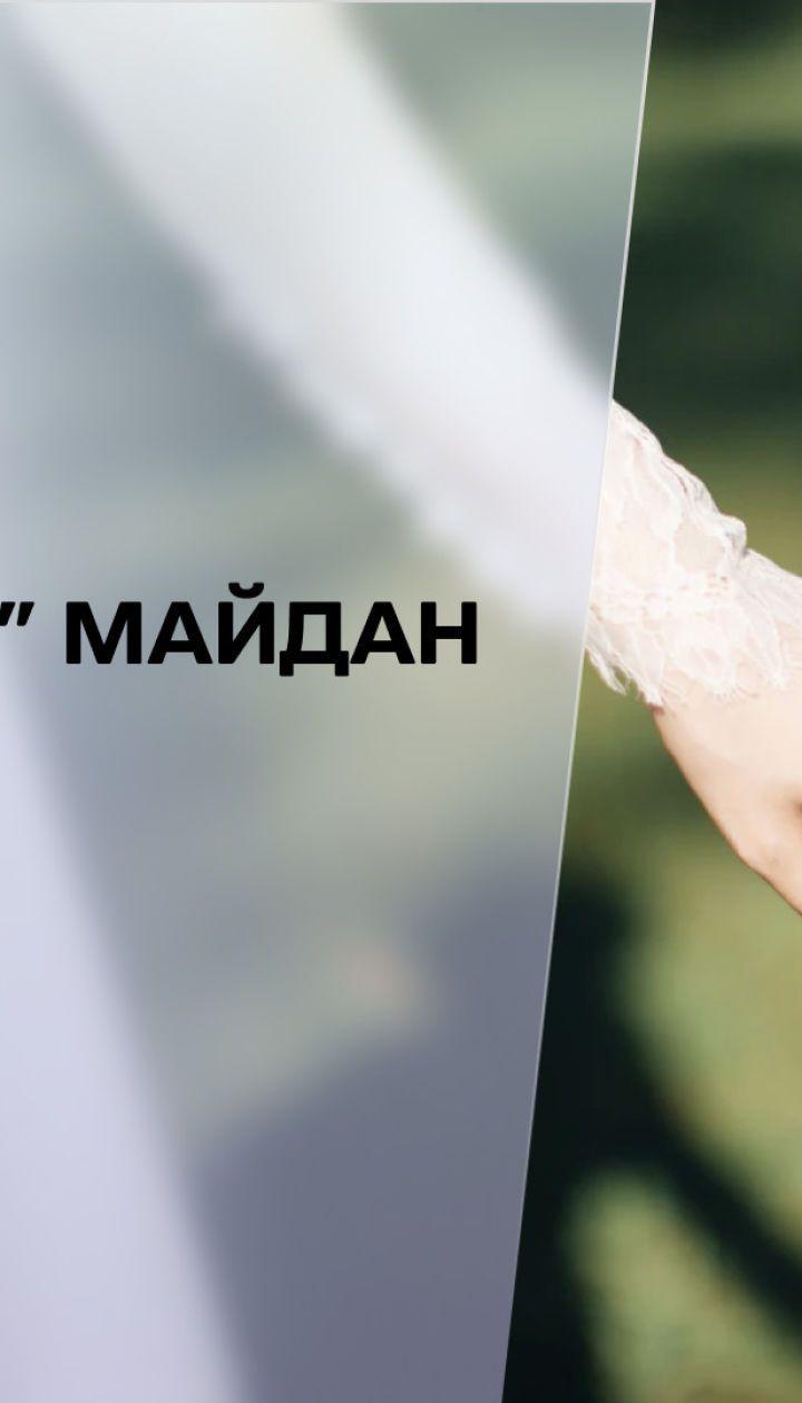 Новини тижня: історія пари, яку звели події на Майдані у 2014 році