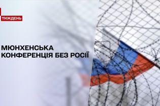 Новини світу: Росію не запросили на Мюнхенську конференцію через порушення міжнародних правил